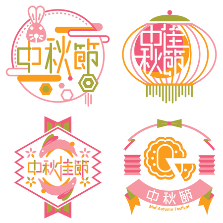 moon cake festival: Mid autumn festival illustration icon set