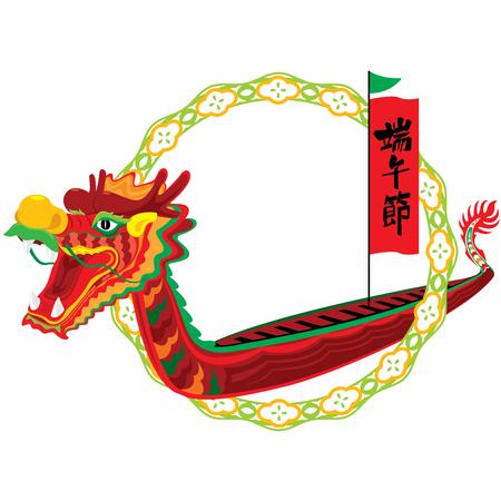 bateau de course: Chinese Dragon boat and zong zi art design
