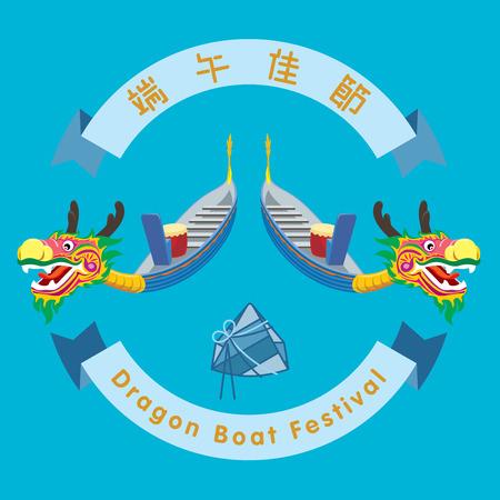 bateau de course: Dragon Boat festival sign illustration Illustration