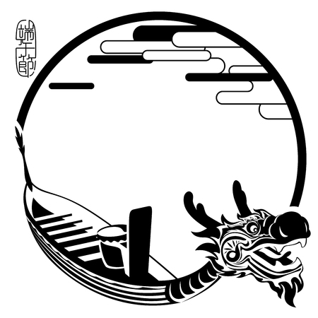 bateau de course: Dragon Boat signe du festival, le texte chinois signifie Duanwu fête