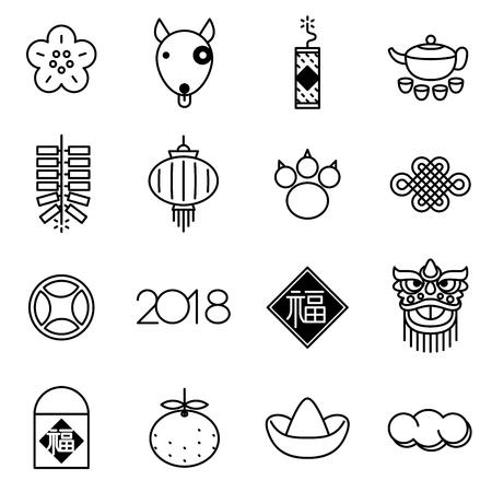 Chinese year of Dog illustration icon set Illustration