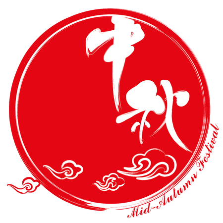 Mid autumn festival illustration design icon