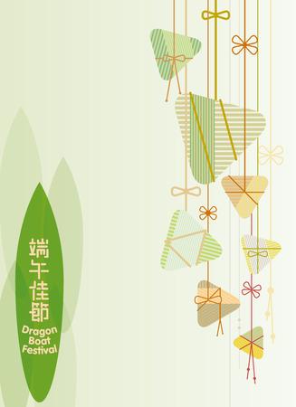粽子背景图形设计为端午节