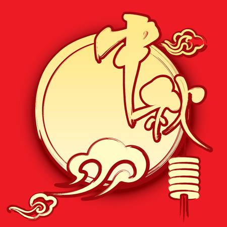 Mid autumn festival full moon vector illustration design 일러스트