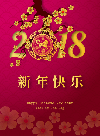 2018 Chinese New Year Paper Cutting Year of Dog Vector Design for your greetings card, flyers, invitation, posters, brochure, banners, calendar 矢量图像