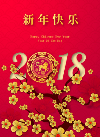 2018 Chinese New Year Paper Cutting Year of Dog Vector Design for your greetings card, flyers, invitation, posters, brochure, banners, calendar Иллюстрация