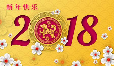 2018 Chinees Nieuwjaar papier snijden jaar van hond Vector ontwerp voor uw wenskaart, flyers, uitnodiging, posters, brochure, banners, kalender Stockfoto - 88276106