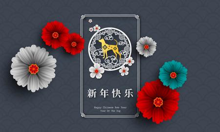 2018 Chinees Nieuwjaar papier snijden jaar van hond Vector ontwerp voor uw wenskaart, flyers, uitnodiging, posters, brochure, banners, kalender Stockfoto - 88367562