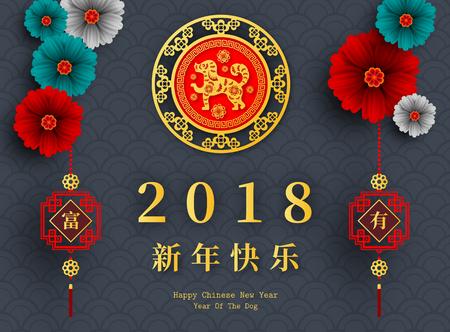 2018 Chinees Nieuwjaar papier snijden jaar van hond Vector ontwerp voor uw wenskaart, flyers, uitnodiging, posters, brochure, banners, kalender Stockfoto - 88367561