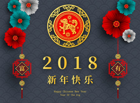 2018 Chinese New Year Paper Cutting Year of Dog Vector Design for your greetings card, flyers, invitation, posters, brochure, banners, calendar Çizim