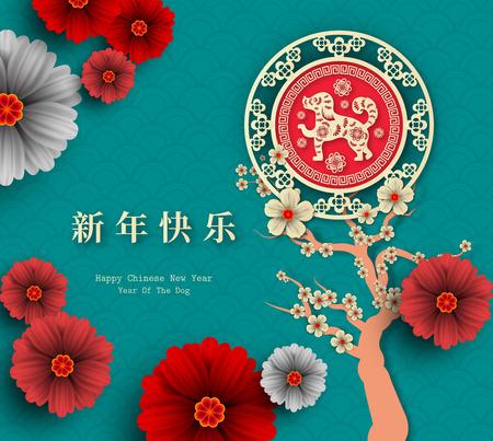 2018 中国新年紙切削年の犬ベクトルのデザイン、グリーティング カード、チラシ、招待状、ポスター、パンフレット、バナー、カレンダーの 写真素材 - 88367564