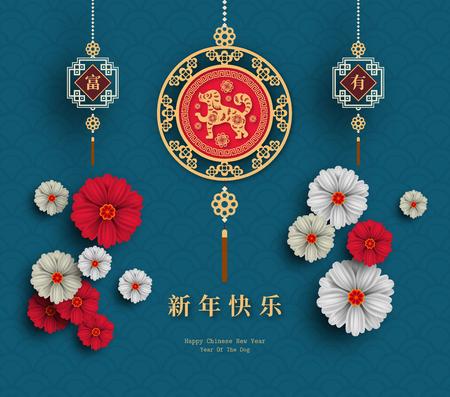 2018 Chinees Nieuwjaar papier snijden jaar van hond Vector ontwerp voor uw wenskaart, flyers, uitnodiging, posters, brochure, banners, kalender Stockfoto - 88418416