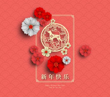 2018 Chinees Nieuwjaar papier snijden jaar van hond Vector ontwerp voor uw wenskaart, flyers, uitnodiging, posters, brochure, banners, kalender Stockfoto - 88418413