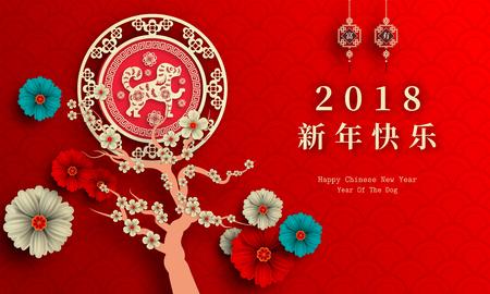 2018 Nouvel an chinois coupe papier année de conception de vecteur de chien pour votre carte de voeux, flyers, invitation, affiches, brochure, bannières, calendrier