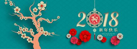 2018 년 중국 새해 종이 절단 년 개 벡터 디자인 인사말 카드, 전단지, 초대장, 포스터, 브로셔, 배너, 달력