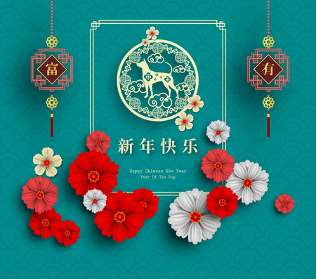 2018 Chinese New Year Paper Cutting Year of Dog Vector Design for your greetings card, flyers, invitation, posters, brochure, banners, calendar Illustration