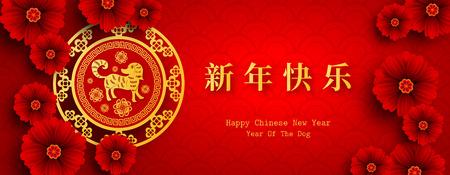 Anno cinese di taglio di carta Capodanno cinese 2018 per il tuo biglietto di auguri, volantini, invito, poster, brochure, banner, calendario Archivio Fotografico - 88467302