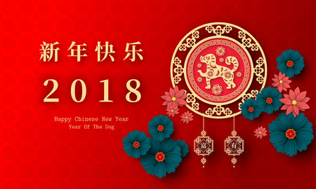2018 Chinees Nieuwjaar papier snijden jaar van hond vector ontwerp. Stockfoto - 88618635