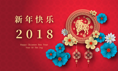 2018 Chinese New Year Paper Cutting Year of Dog Vector Design. Stok Fotoğraf - 88618637