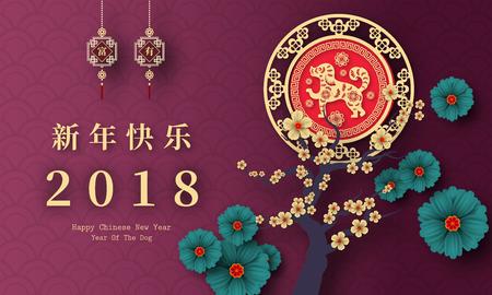 2018 Chinees Nieuwjaar papier snijden jaar van hond vector ontwerp. Stockfoto - 88618638