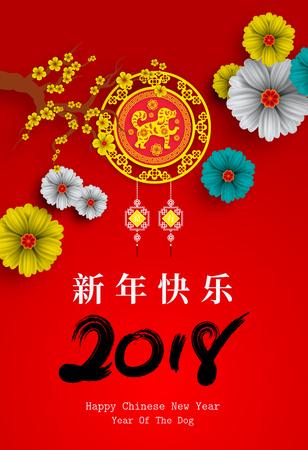 2018 new year greeting card design.  イラスト・ベクター素材