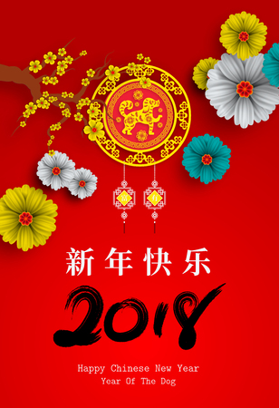 2018 new year greeting card design. Stock Illustratie