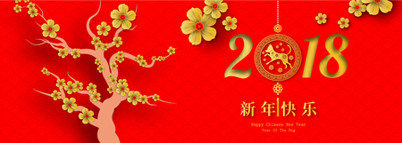 2018 new year greeting card design. 矢量图像