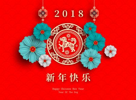 2018 Chinees Nieuwjaar wenskaart ontwerp. Vector Illustratie