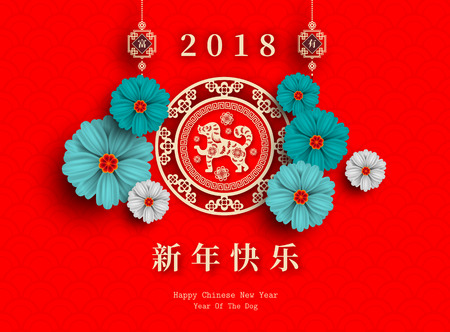 2018 Chinese New Year greeting card design. Reklamní fotografie - 88901043