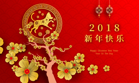 2018 Chinese New Year greeting card design. Stock Vector - 88901049