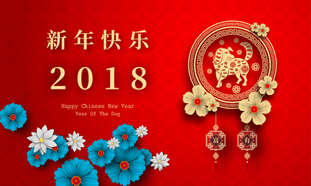 2018 Chinese New Year greeting card design.