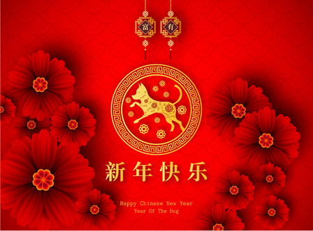 2018 Chinees Nieuwjaar wenskaart ontwerp. Stock Illustratie