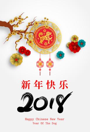 2018 Chinees Nieuwjaar wenskaart ontwerp. Stockfoto - 88901056