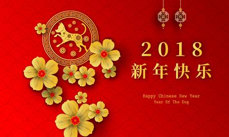 2018 Chinees Nieuwjaar wenskaart ontwerp. Stockfoto - 88901057