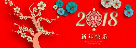 2018 中国の新年のグリーティング カードを設計します。