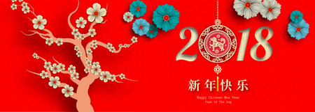 2018 disegno cinese di Capodanno biglietto di auguri. Archivio Fotografico - 88901058
