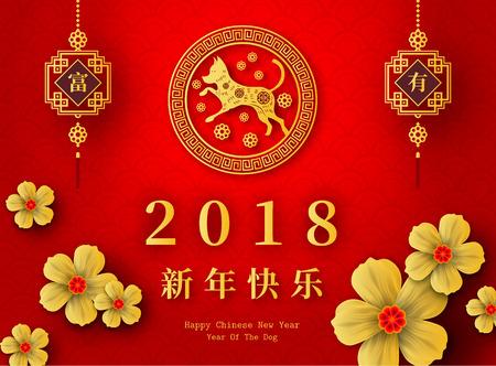 2018中国の新年のグリーティングカードのデザイン。 写真素材 - 88901060