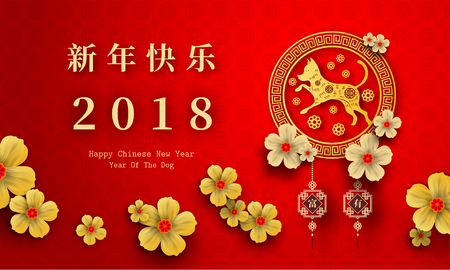 2018 Chinese New Year greeting card design. Stok Fotoğraf - 88901235