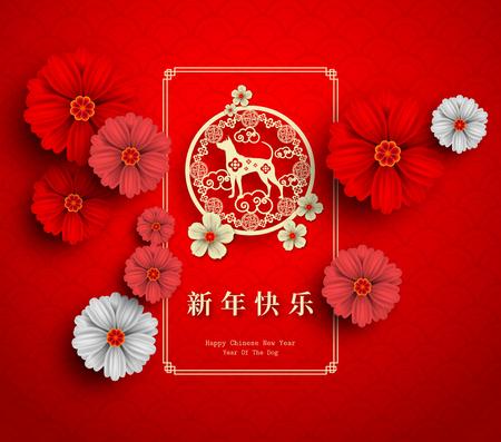 2018 Chinees Nieuwjaar wenskaart ontwerp. Stockfoto - 88901239