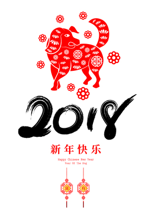 wishing card: 2018 Chinese New Year greeting card design.