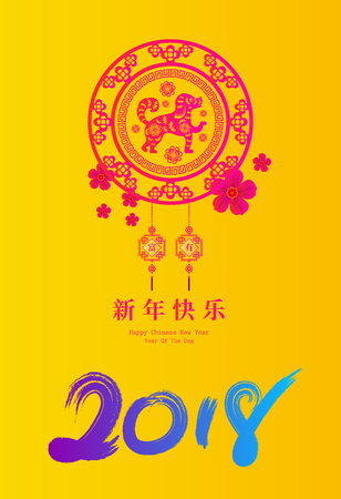 wishing card: 2018 Chinese New Year Paper Cutting Year of Dog Vector Design for your greetings card, flyers, invitation, posters, brochure, banners, calendar, Chinese characters mean Happy New Year, wealthy. Illustration