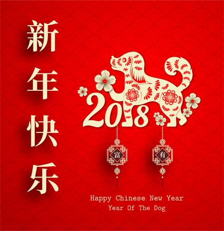 Chinees Nieuwjaar 2018, papier snijden, jaar van de hond, vectorontwerp voor uw wenskaarten, flyers, uitnodigingen, posters, brochures, banners, kalenders, Chinese karakters betekenen Gelukkig Nieuwjaar, rijk. Stockfoto - 90396897