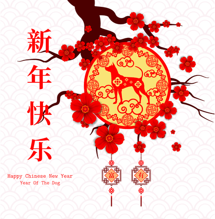 2018 Chinese New Year Paper Cutting card design.