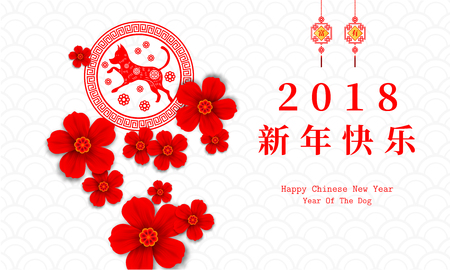 2018 Chinese New Year Paper Cutting Year of Dog Vector Design for your greetings card, flyers, invitation, posters, brochure, banners, calendar, Chinese characters mean Happy New Year, wealthy. Vettoriali