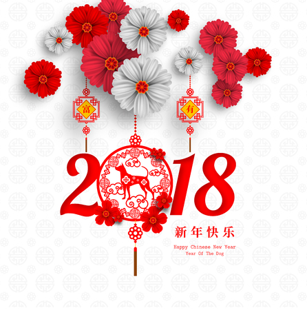 2018 Chinese New Year Paper Cutting Card Design Stock Vector