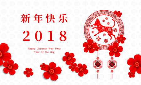 2018 Chinese New Year Paper Cutting Year of Dog Vector Design for your greetings card, flyers, invitation, posters, brochure, banners, calendar, Chinese characters mean Happy New Year, wealthy. Illustration