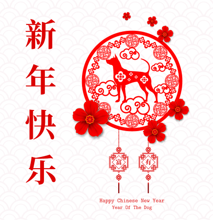 2018 Chinese New Year Paper Cutting Year of Dog Vector Design for your greetings card, flyers, invitation, posters, brochure, banners, calendar, Chinese characters mean Happy New Year, wealthy. 矢量图像
