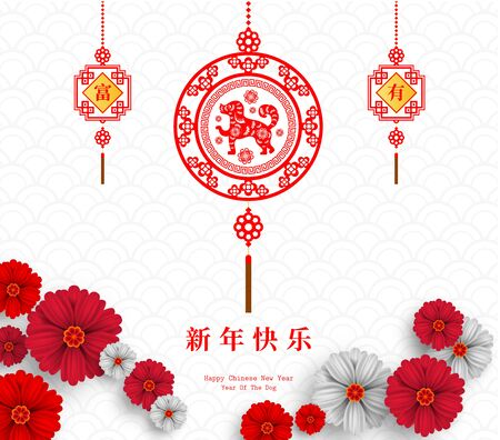 2018 Chinese New Year Paper Cutting Year of Dog Vector Design for your greetings card, flyers, invitation, posters, brochure, banners, calendar, Chinese characters mean Happy New Year, wealthy.  イラスト・ベクター素材