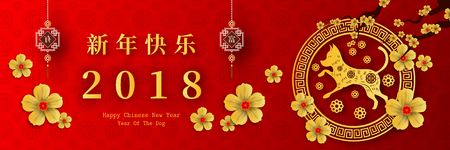 2018 Chinese New Year Paper Cutting Year of Dog Vector Design for your greetings card, flyers, invitation, posters, brochure, banners, calendar, Chinese characters mean Happy New Year, wealthy. Çizim
