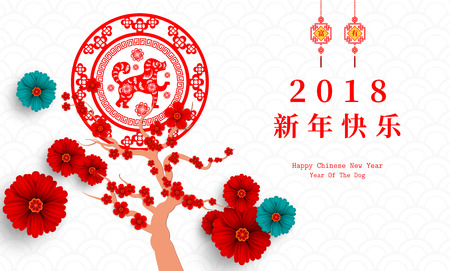 2018 Chinese New Year Paper Cutting Year of Dog Vector Design for your greetings card, flyers, invitation, posters, brochure, banners, calendar, Chinese characters mean Happy New Year, wealthy. Stock Vector - 90944746